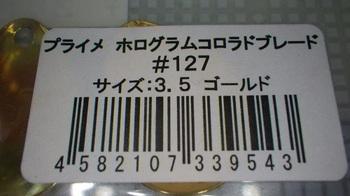 IMGP6668.JPG